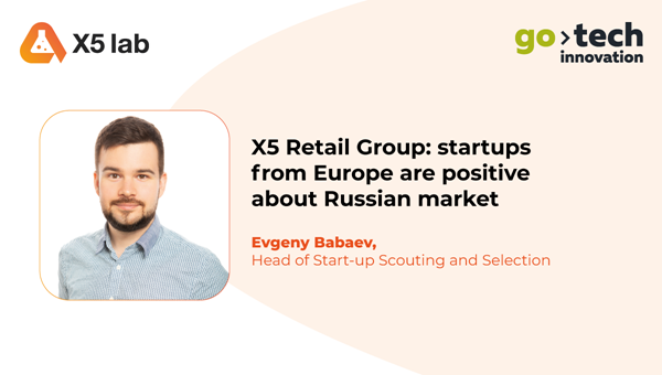 X5 Retail Group: startups from Europe have a positive attitude to the Russian market