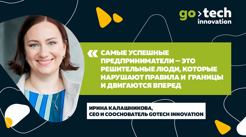 Интервью CEO и сооснователя GoTech Innovation Ирины Калашниковой для Делового журнала «Инвест-Форсайт»
